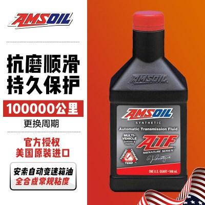 安索(AMSOIL)签名版全合成ATF自动变速箱油4速5速6速君威凯越福特大众马自达946ml