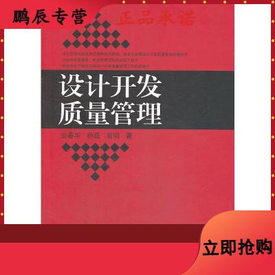 设计开发质量管理 9787506673709 中国标准出版社