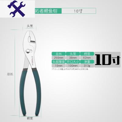 敬平創拓者 10寸鯉魚鉗 鯉魚鉗子多功能汽修夾鉗工具快擰螺絲大口鉗魚嘴鉗子魚尾鉗夾持類工具