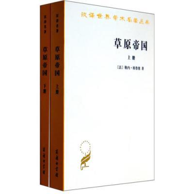草原帝國(全兩冊)