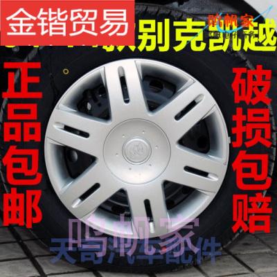 家上汽通用老款别克凯越轮毂盖14寸原厂装饰汽车钢圈轮胎盖罩帽配件车用 烤漆加厚买1个总价格
