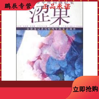 【正版书籍】涩果