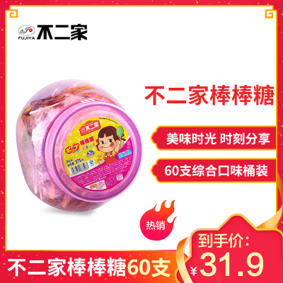 【特惠购25.9元/桶】不二家棒棒糖60支桶装(综合果味)儿童糖果零食小吃果味牛奶味棒棒糖生日礼物