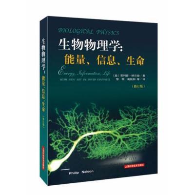 生物物理學:能量、信息、生命(修訂版)