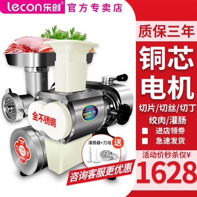 樂創(lecon)LC-JQ01 300斤/h 商用絞肉機灌腸機不銹鋼電動臺式多功能全自動切片切絲切丁切肉機切片機12型
