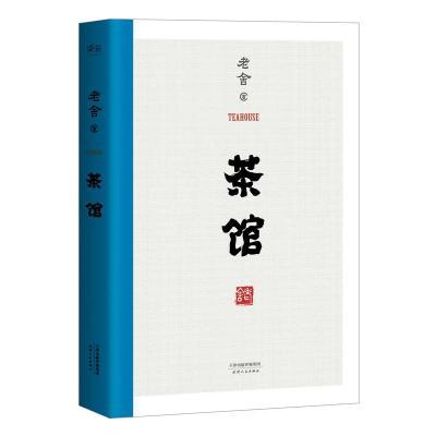 茶館(1958年中國戲劇出版社初版,無刪節/中國老舍研究會推薦)