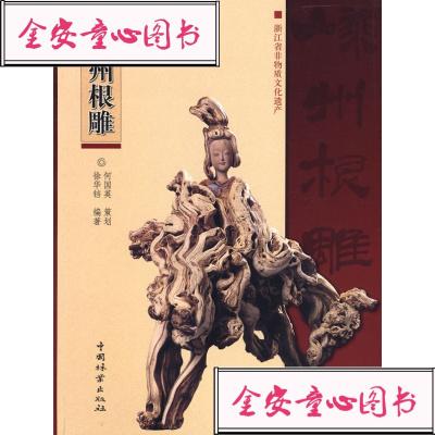 【单册】正版 嵊州根 何国英 策划,徐华铛著 中国林业出版社
