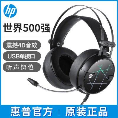 HP/惠普 H160G頭戴式有線USB耳機筆記本電腦游戲英雄聯盟絕地求生吃雞電競耳機