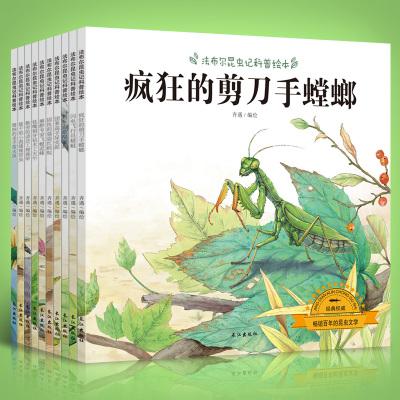 法布爾昆蟲記科普繪本(10冊) 正版書籍 一年級課外書必讀二三年級6-12歲少兒圖書科普百科 小學生十萬個為什么故事兒童