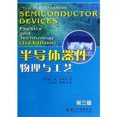正版 半導體器件物理與工藝(第三版)李明逵著王明蘇州大學出版