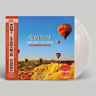 正版 喬瓦尼樂隊 愛的旋律 輕音樂LP黑膠唱片 留聲機唱盤12寸碟片