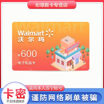 【電子卡】沃爾瑪GIFT卡600元 超市購物卡 禮品卡 商超卡 全國通用 企業福利(非本店蘇寧在線客服消息請勿相信)