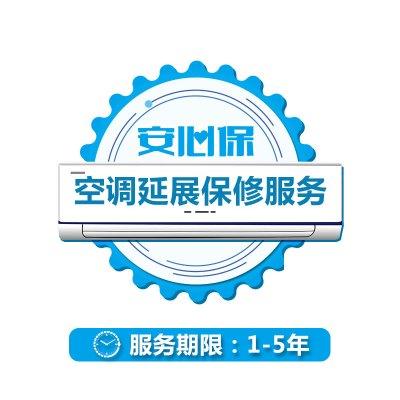 苏宁帮客安心保空调延展保修服务最高理赔金额2000元适用于空调挂机1P/1.5P及以上/柜机2P/3P