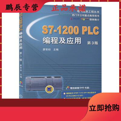 S7 1200 PLC编程及应用 第3版 plc编程入教材书 了S7 1200编程软件和仿真软件使