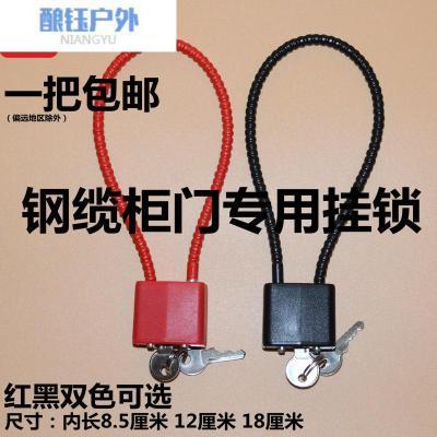鋼絲繩掛鎖鋼纜掛鎖柜子櫥柜文件柜掛鎖條形鋼絲鎖安全鎖防盜掛鎖
