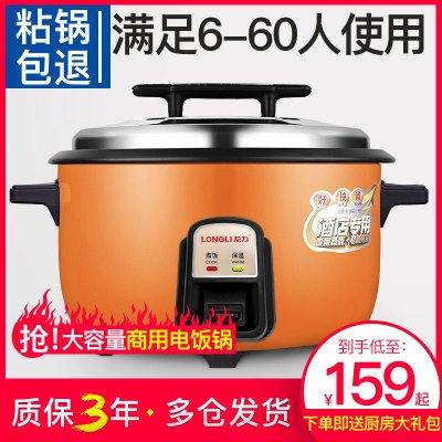電飯鍋大容量商用食堂飯店工廠用8-10人老式超大號煮米飯煲8升
