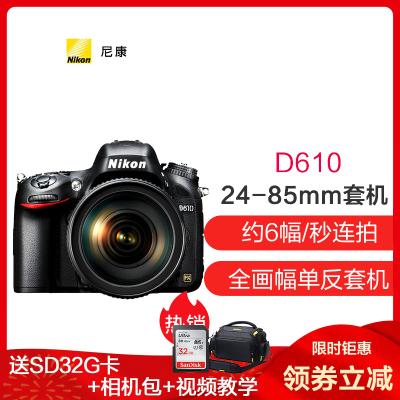 Nikon/尼康 D610(24-85mm) 單鏡頭套裝 2426萬有效像素 全畫幅單反相機