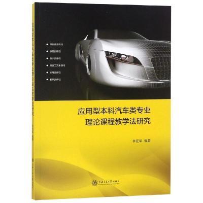 應用型  汽車類專業理論課程教學法研究9787313201898上海交通大學出版社