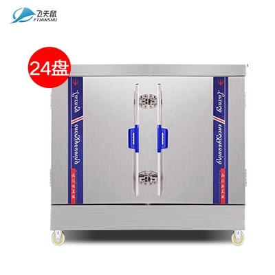 飞天鼠(FTIANSHU) 蒸饭车蒸饭柜商用蒸箱24盘电热半自动标准款