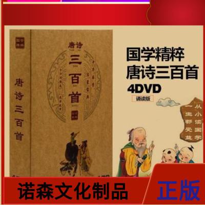 國學寶寶兒童早教光碟古詩詞唐詩300首成語故事4DVD教材光盤