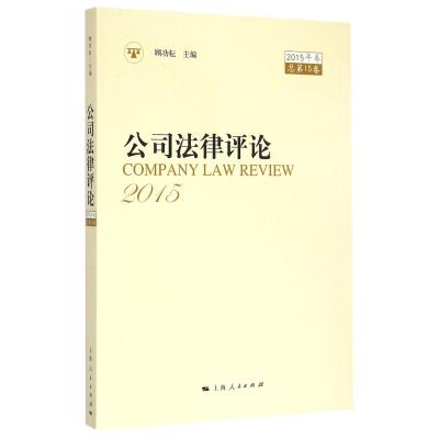 公司法律評論(2015年卷總第15卷)