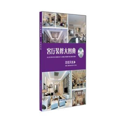 正版書籍 客廳裝修大圖典 混搭風格 9787533547455 福建科技出版社