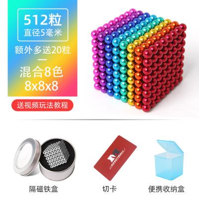 巴克球1000顆彩色磁力珠魔力珠磁鐵球方形減壓拼裝八克球積木玩具 八彩5mm512顆+送20顆+卡片+鐵盒+教程+收納盒