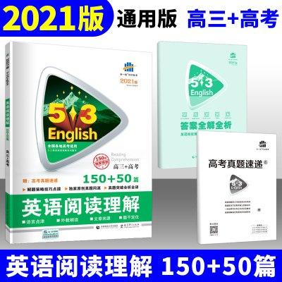 2021版53英語閱讀理解高三+高考150+50篇53英語專項突破 五年高考三年模擬 5年高考3年模擬高考閱讀理解 高中