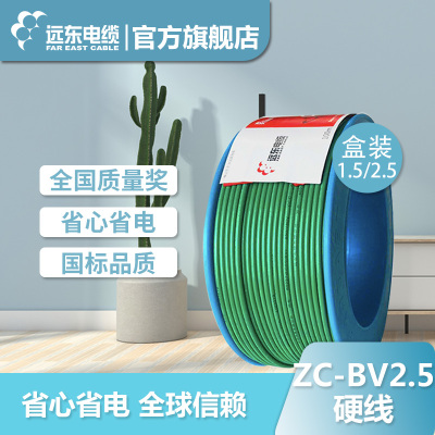 遠東電纜(FAR EAST CABLE)電線電纜 ZC-BV2.5平方 阻燃 國標銅芯單芯線 單股硬線100m 【簡裝】