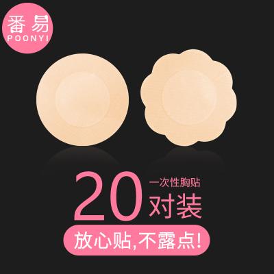20對 一次性乳貼防凸點隱形透氣超薄款游泳專用胸貼男士女貼正品  番易