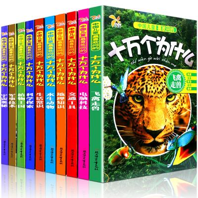 全套10冊十萬個為什么小學版7-12歲注音版帶拼音小學生正版全套一年級課外閱讀書必讀青少年兒童百科全書7-10歲課外書