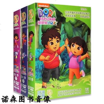 兒童片卡通雙語教學動畫片愛探的朵拉 第七季+第八季 15DVD碟