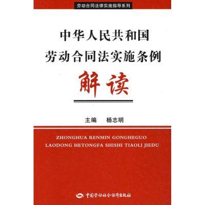 正版 中华人民共和国劳动合同法实施条例解读 杨志明 中国劳动出版社 9787504574107 书籍