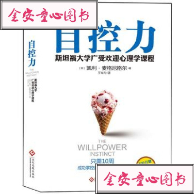 【单册】自控力(精装版) 凯利·麦格尼格尔