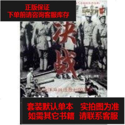 【二手8成新】決戰——淮海戰役 9787204083831