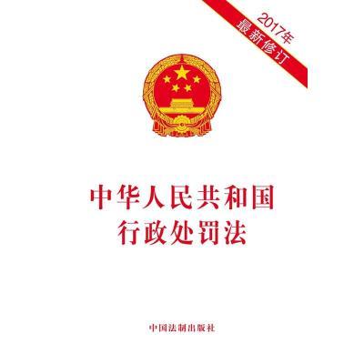 中華人民共和國行政處罰法(2017年最新修訂)