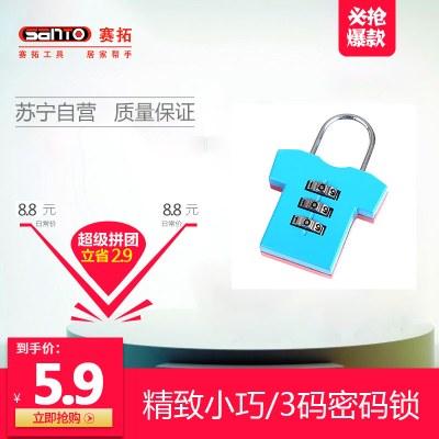 赛拓(SANTO)三码 密码锁 小锁 旅行箱旅行包锁(颜色随机)锁具铜锁舌