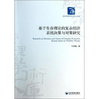 基于生存理論的復雜經濟系統決策與對策研究9787509626801經濟管理出版社
