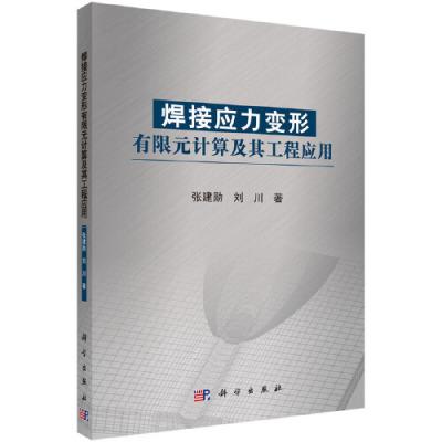 焊接應力變形有限元計算及其工程應用