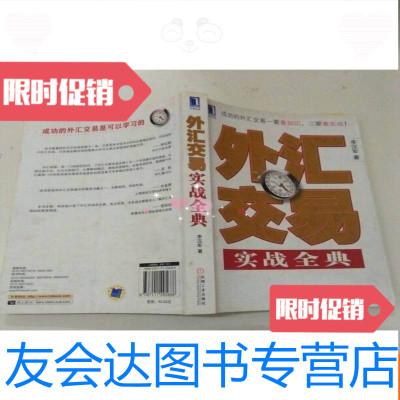 【二手9成新】外匯交易實戰全典(內有幾處劃線) 9783121368035