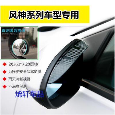 睿略 適用于18款風神AX3AX4AX5AX7A9A30A60S30H30L60E70后視鏡雨眉反光鏡雨擋