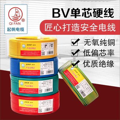 起帆 BV 1.5/2.5/4/6平方单股硬线国标纯铜芯空调家装线 电线家用