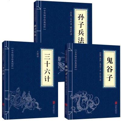 智慧正版 全3冊孫子兵法+三十六計+鬼谷子原版原著經典國學名著中國古代軍事謀略奇書中學生青少年版讀物36計書籍 銷