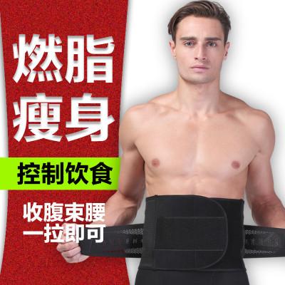 男士收腹带束腰燃脂减肥束腹塑身腰封减啤酒肚塑腰大码瘦腰带