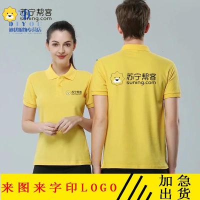 韓路 定制幫客工作服短袖夏季易購售后工裝翻領T恤定制印logo