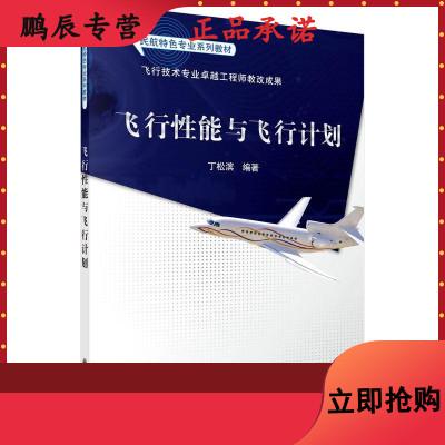 飞行性能与飞行计划 科学出版社 9787030378712 丁松滨
