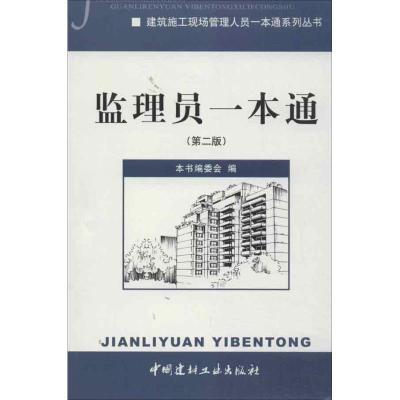 正版 监理员一本通(第2版) 《监理员一本通》编委会 编 中国建材工业出版社 9787516003664 书籍