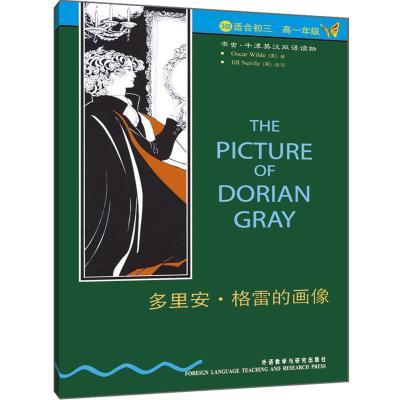 多里安·格雷的畫像(書蟲)