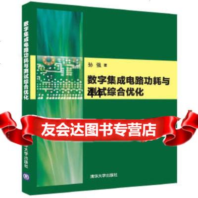【9】數字集成電路功耗與測試綜合優化9787302455608孫強,清華大學出版社