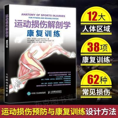 0715 运动损伤解剖学 康复训练 解剖学手法 运动系统损伤 体育理论与教学 体育运动书籍 预防康复 拉伸健身书